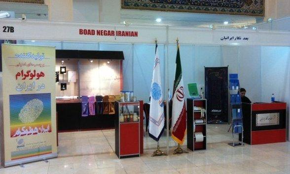 دهمین نمایشگاه بین المللی لوازم و تجهیزات پلیسی 1390