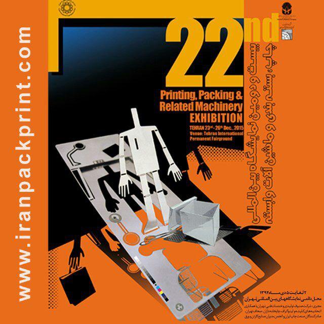بیست و دومین نمایشگاه چاپ و بسته بندی 94