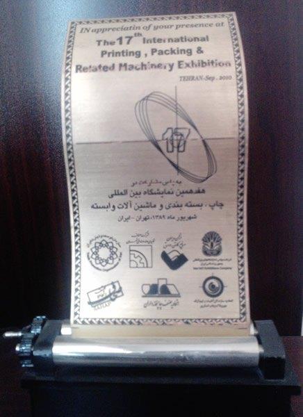 نمایشگاه بین المللی چاپ و ماشین آلات وابسته