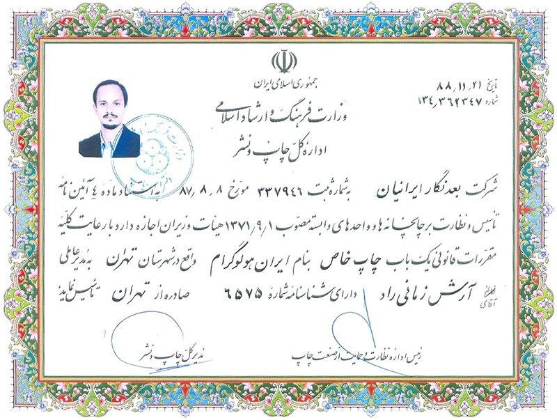 اداره کل چاپ و نشر