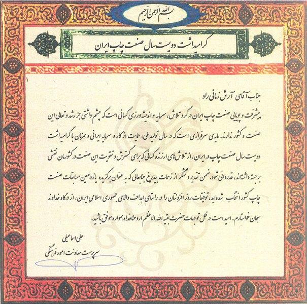 گرامیداشت صنعت چاپ ایران