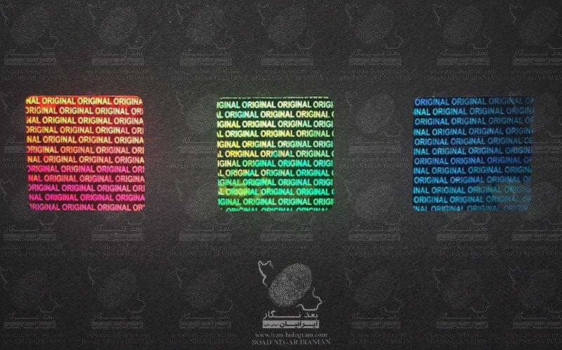 هولوگرام عمومی رنگی