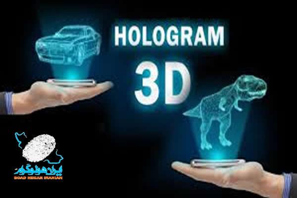 کاربرد انواع هولوگرام سه بعدی